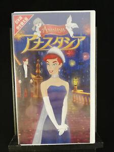 Anastasia - Japanese / Japanese Dub Version - 1997 - Disney VHS - Unopened VHS