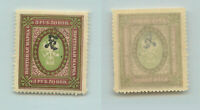 Armenia 1919 SC 104 mint . rtb2248