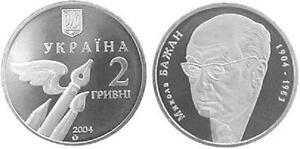 Ukraine - 2 Hryvni 2004 aUNC+ Mykola Bazhan Scientist Poet Writer Lemberg-Zp