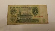 banconota 3 rubli 1961 URSS