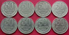 USSR 50 Kopecks Copecks 1980-1987 Set of 8 Coins PRICE FOR ALL