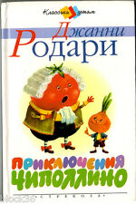 2000 G.Rodari CHIPOLLINO'S ADVENTURES  ПРИКЛЮЧЕНИЯ ЧИПОЛЛИНО in Russian