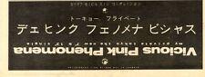 "27/3/82PGN13 ADVERT 4X11"" VICIOUS PINK PHENOMENA : MY PRIVATE TOKYO SINGLE"