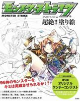 Monster Strike Nurie Coloring Book Japan Game Art Fun Book NEW