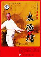 Wu Style Taiji Taichi Spear by Wang Peisheng 2VCDs