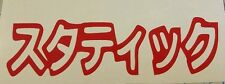 Static Japanese Decal Sticker Illest Lowered JDM Stance Low Drift buy2 get1 free