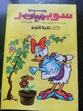 More details for 1979 mickey mouse rare egyptian arabic colored comics #969 مجلة سوبر ميكي كومكس
