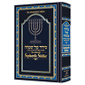 The Artscroll Sephardic Siddur Schottenstein Edition Kol Simcha  Hebrew/English
