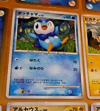 TCG POKEMON JAPANESE RARE HOLO CARD CARTE ARCEUS Holo 005/015 Pt JAPAN EX+