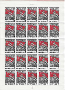 USSR 1968 - SHEET n° Sol. 3613 MNH ** 50-летие вооруженных сил 1918-1968