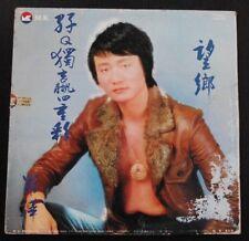 羅樺 Lo Wah Hong Kong Pop Song LP ~