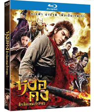 Legend of Wukong (2017) (Blu-ray) Chinese Action Movie with Eng Subtitle