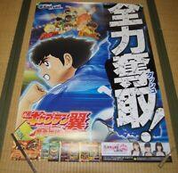 Captain Tsubasa, B1 Size Big Poster, Not Sale, Pachinko Promotion, Japan, Rare