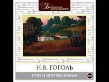 Гоголь Вечера на Хуторе близ Диканьки Аудиокнига CD MP3 ~New~ Audiobook Russian