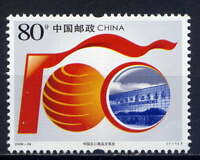 China 2006-24 Chinese Export Commodities Fair stamps