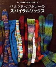 Bernd Kestler Spiral Socks - Japanese Craft Book