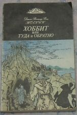Russian Book The Hobbit Tolkien 1990 Child Kid Big Khabarovsk Belarus Children O