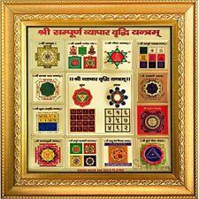 Shree Sampoorna Vyapar Vridhi Yantra Frame Golden, 10.5 inch