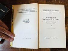 Владислав Крапивин Голубятня на Желтой поляне