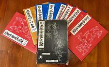 Tadahiko Otsuka 8-book volume 1977 Okinawa Goju-ryu Karate