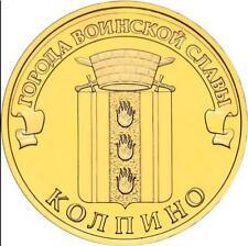 RUSSIA 10 rublos 2014 KOLPINO S/C Towns of Martial Glory Rusia