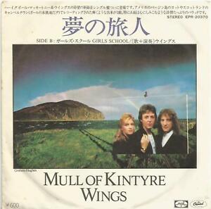 Wings (Paul McCartney) Mull Of Kintyre 1977 Japan Capitol 7 inch vinyl single