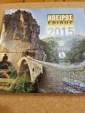 greece 2015 euro coin set 'epirus'