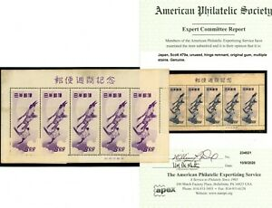 "JAPAN Sc 479a Certified APS ""Moon and Geese"" Print  Hiroshige Postal Week MLH-XF"