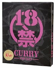 Isoyama No one under 18 prohibited curry ultra pain spicy 200 g 7 oz Hot sauce