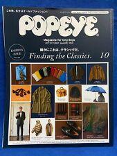 USED Popeye Japan Magazine October 2017 Life Style Fashion Finding the Classics