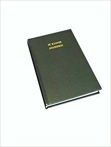 Koine Greek New Testament (Greek Edition) [Hardcover] Trinitarian Bible