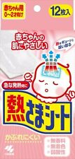 New KOBAYASHI Fever Cooling Gel Pad 12 sheet For 0 - 2 Years Old Baby From Japan