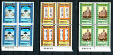 CHINA - CINA - 1980 CHIANG KAI-SHE - COMPLETE SET 3 VAL