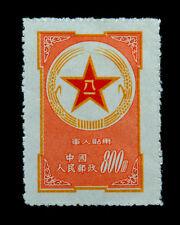 1953 China Military Postage Yellow Army Stamp Unused # 476