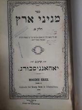 1862 First Edition Of R' Akiva Eiger Maginay Eretz, Shulchan Aruch Johannesburg