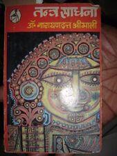 INDIA - TANTRA SADHANA - DR. NARAYANNDAT SHRIMALI 1975  PAGES 138 IN HINDI