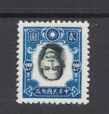 China Sc 461a MNG. 1941 Dr. Sun Yat-Sen with inverted center, replica stamp