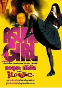 Asura Girl: A Blood-C Tale (2017) DVD R0 PAL - Kaede Aono, Cult Japanese Action