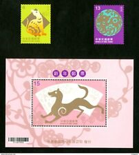 2017 TAIWAN YEAR OF THE DOG STAMP 2V+MS