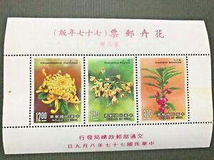 Taiwan (Republic of China), 1988 Flowers Minisheet of Three. MNH. Cat. #2624a