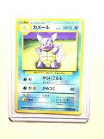 WARTORTLE - No. 008 - Japanese Base Set - Pokemon Card - Uncommon - NM