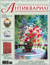 ANTIQUES ARTS & COLLECTIBLES MAGAZINE #49 July2007_ЖУРН.АНТИКВАРИАТ №49 Июль2007