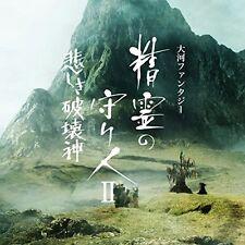 Seirei no Moribito II Original Soundtrack CD Japan COCQ-85310 4549767013886