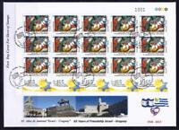 URUGUAY 2013 JOINT ISSUE ISRAEL ANNUNCIATION OF SARAH BIBLE FULL SHEET ON FDC