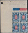 Russia 1908 1st Edition 14 kop. Corner Block of 4 with Wm MNH** Scarce & rare!