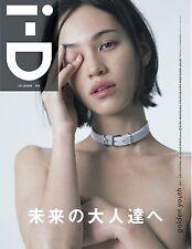 i-D JAPAN Vol.1 Japanese Magazine Kiko Mizuhara cover fashion London