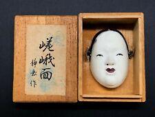 "Japanese Vintage Pottery Noh by ""Shimazaki Sengaku""/antique Handmade KOOMOTE"