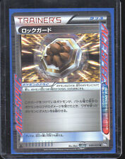 Pokemon BW8 Spiral Force Rock Guard 1st Edition Japanese 050/051