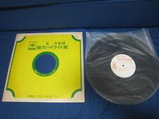 Japan Promo only Vinyl LP 1972 Bob Dylan Sly Stone Miles Davis Jeff Beck Dreams