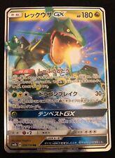 Pokemon Card Sun Moon Ultra Shiny Rayquaza GX 098/150 RR SM8b Japanese